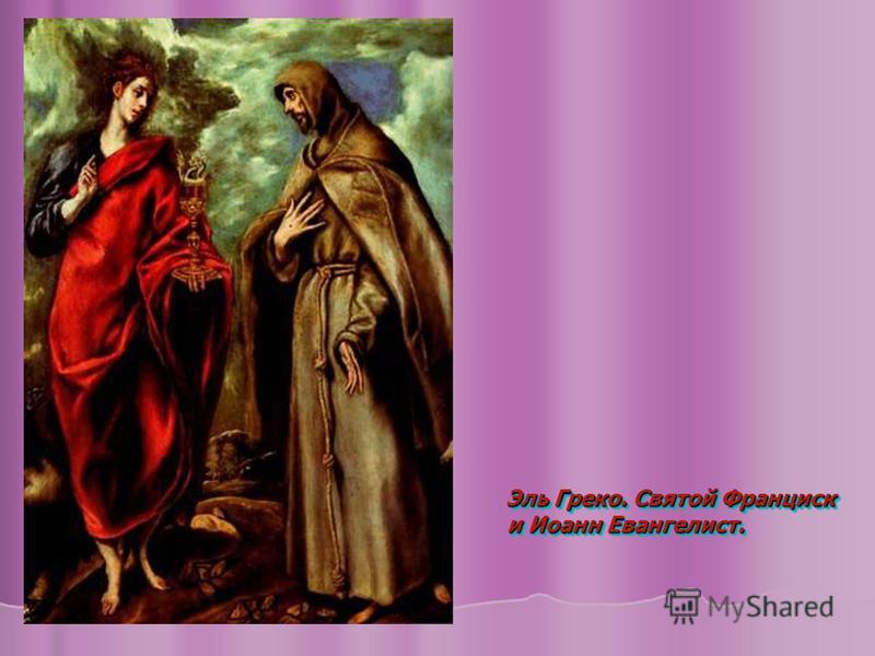 Эль Греко. Святой Франциск и Иоанн Евангелист. Эль Греко. Святой Франциск и Иоанн Евангелист.