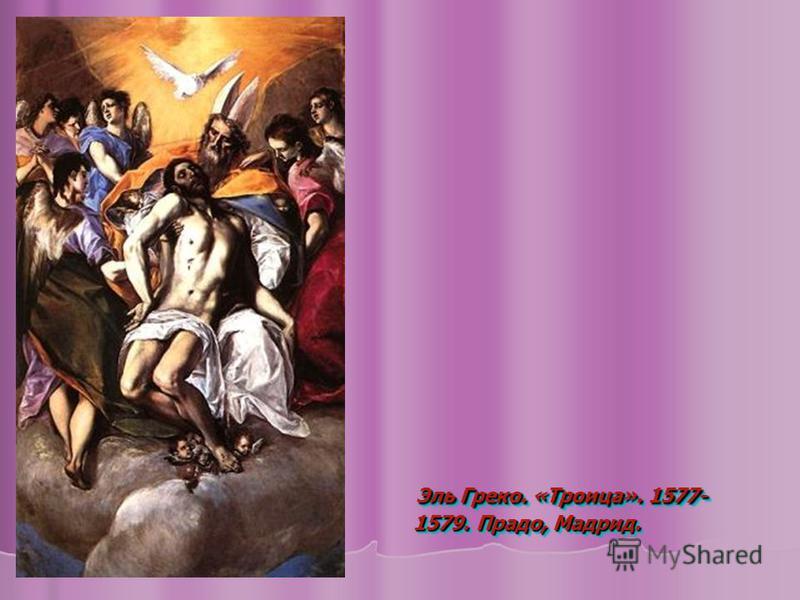Эль Греко. «Троица». 1577- 1579. Прадо, Мадрид. Эль Греко. «Троица». 1577- 1579. Прадо, Мадрид.