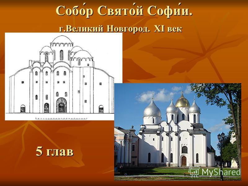 Собо́р Свято́й Софи́и. г.Великий Новгород. XI век Собо́р Свято́й Софи́и. г.Великий Новгород. XI век 5 глав