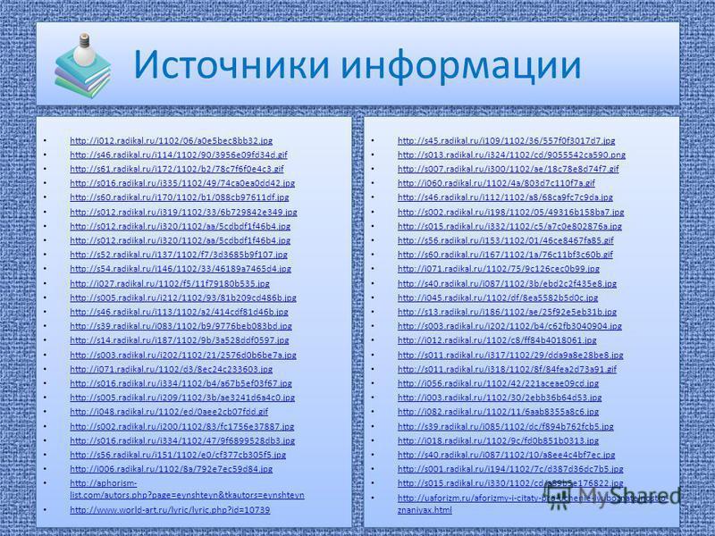 Источники информации http://i012.radikal.ru/1102/06/a0e5bec8bb32. jpg http://s46.radikal.ru/i114/1102/90/3956e09fd34d.gif http://s61.radikal.ru/i172/1102/b2/78c7f6f0e4c3. gif http://s016.radikal.ru/i335/1102/49/74ca0ea0dd42. jpg http://s60.radikal.ru