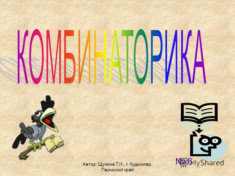 Автор: Щукина Т.И., г. Кудымкар, Пермский край 6
