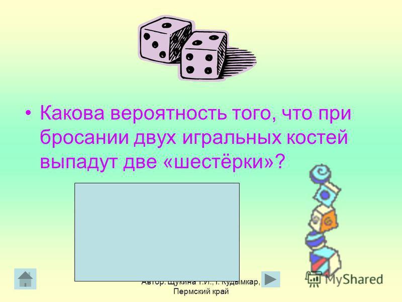 Какова вероятность того, что при бросании двух игральных костей выпадут две «шестёрки»?