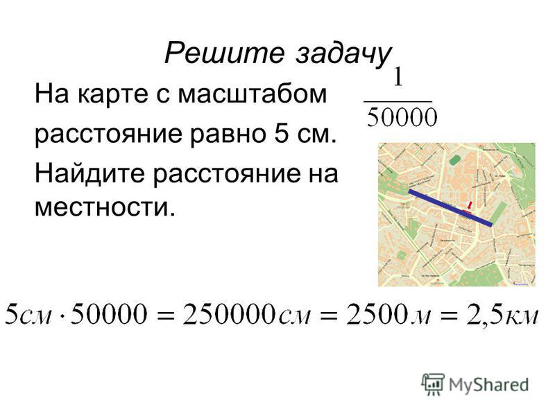 Решите задачу На карте с масштабом расстояние равно 5 см. Найдите расстояние на местности.