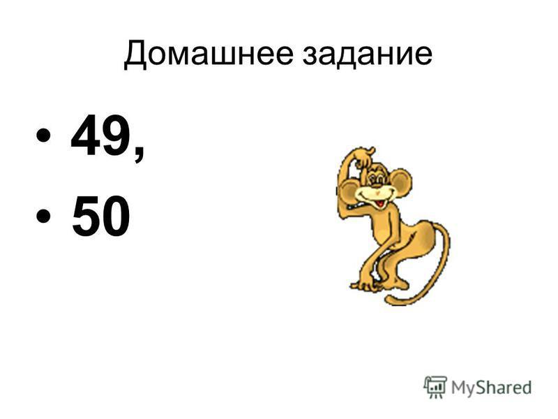 Домашнее задание 49, 50