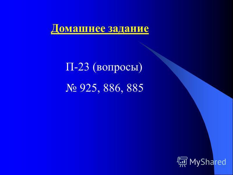 Домашнее задание П-23 (вопросы) 925, 886, 885