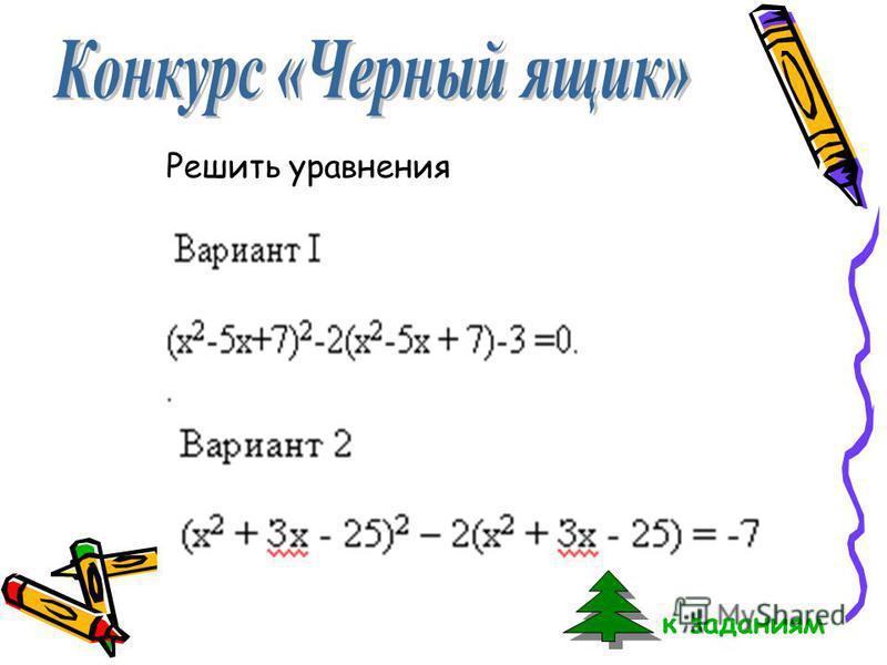 Задачи на квадратные уравнения встречаются в трудах индийских математиков уже с V века нашей эры. Вот одна из задач индийского математика XII века Бхаскары: Обезьянок резвых стая, Всласть поевши, развлекалась. Их в квадрате часть восьмая На поляне за