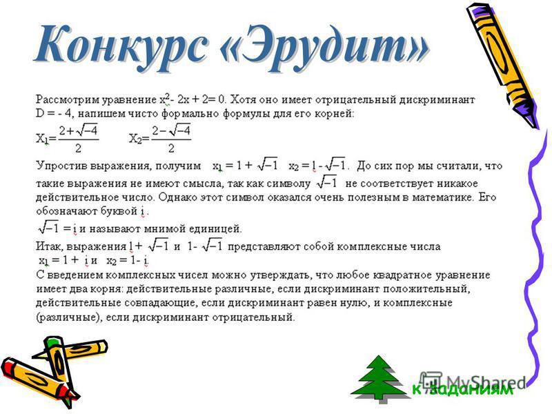 Решить уравнения к заданиям