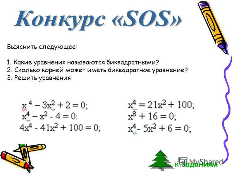 Каждой паре предлагается ответить на следующие вопросы: 1. Определение квадратного уравнения. 2. Виды квадратных уравнений. 3. Что называется дискриминантом квадратного уравнения? 4. От чего зависит количество корней квадратного уравнения? 5. Каковы
