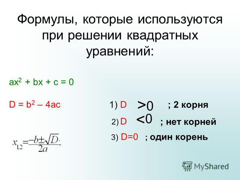 3) Определить коэффициенты квадратного уравнения Считаем устно (выбрать ответ) -2 Х6Х6 4Х 2 4Х 6 4Х 8 -3 а) x 2 +x 2 +x 2 +x 2 = 1) Упростить выражение: б) X 2x 2x 2x 2 = -2x в) = 2)Вычислить Ж 1,25 = 4 3 -4 = С= = 113 2 - 112 2 225 15