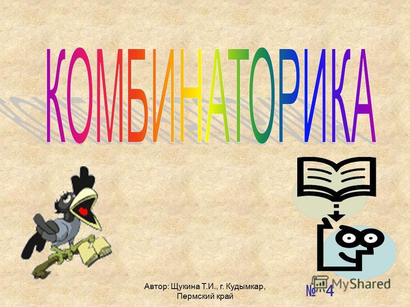 Автор: Щукина Т.И., г. Кудымкар, Пермский край 4