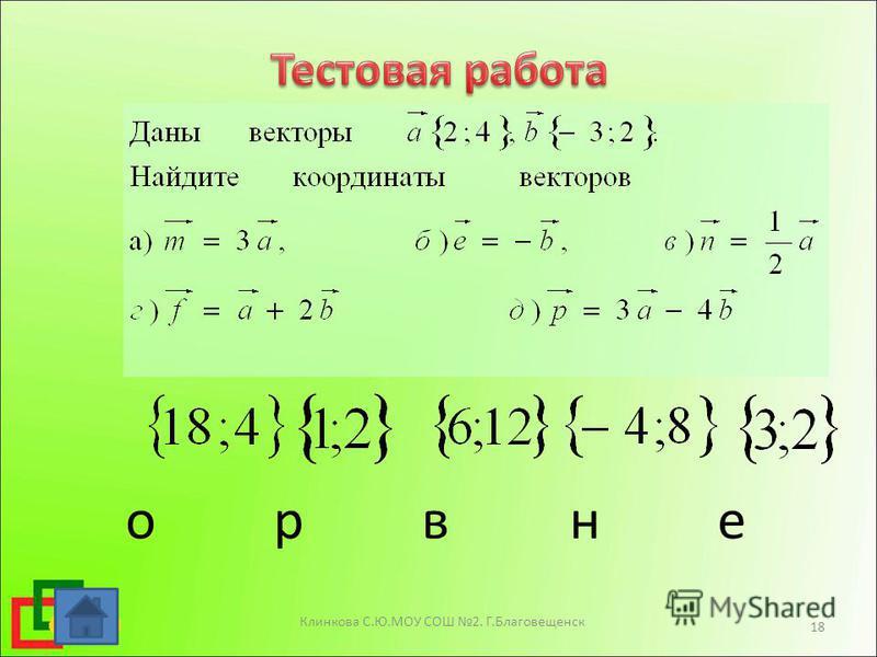 Клинкова С.Ю.МОУ СОШ 2. Г.Благовещенск 18 уровне