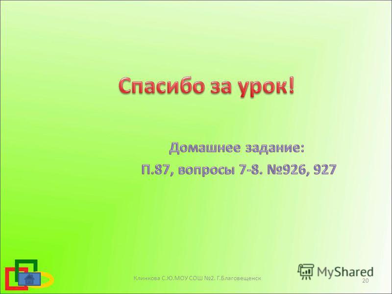 Клинкова С.Ю.МОУ СОШ 2. Г.Благовещенск 20