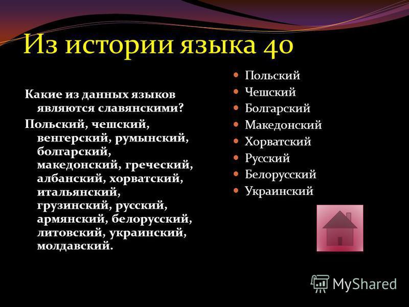 Из истории языка 30 Какие из перечислинных языков родственны русскому? Немецкий, финский, итальянский, литовский, эстонский, армянский, азербайджанский, английский, шведский, сербский, чешский, румынский. Немецкий, итальянский, литовский, армянский,