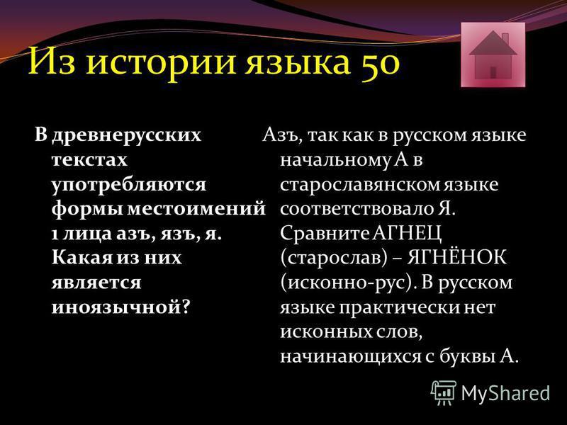 Из истории языка 40 Какие из данных языков являются славянскими? Польский, чешский, венгерский, румынский, болгарский, македонский, греческий, албанский, хорватский, итальянский, грузинский, русский, армянский, белорусский, литовский, украинский, мол