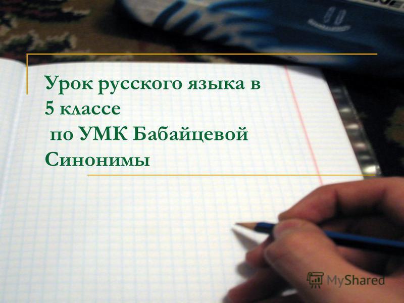 Урок русского языка в 5 классе по УМК Бабайцевой Синонимы