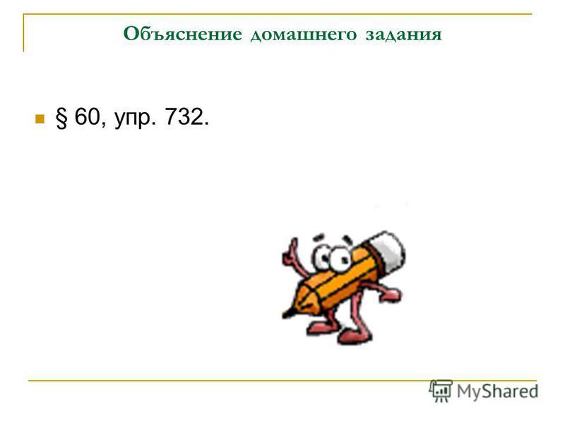 Объяснение домашнего задания § 60, упр. 732.
