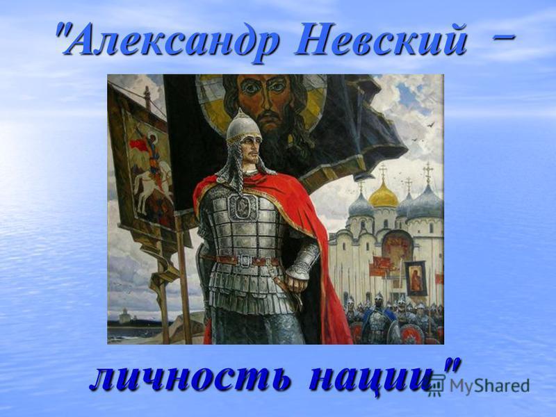 Александр Невский - личность нации  личность нации