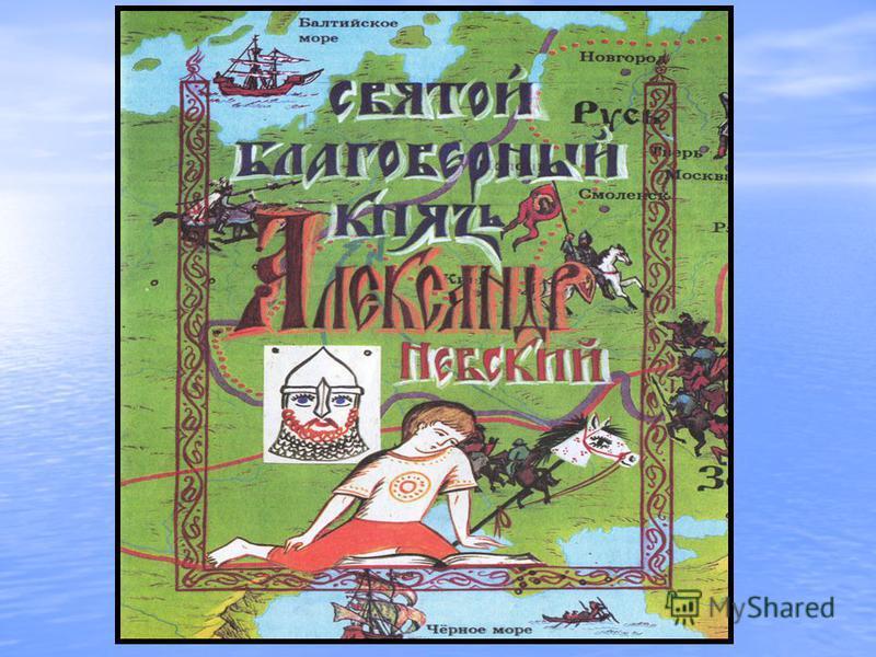 Александр невский книга скачать бесплатно