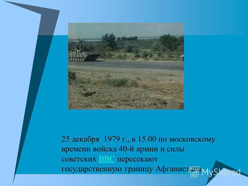 25 декабря 1979 г., в 15.00 по московскому времени войска 40-й армии и силы советских ВВС пересекают государственную границу Афганистана.ВВС