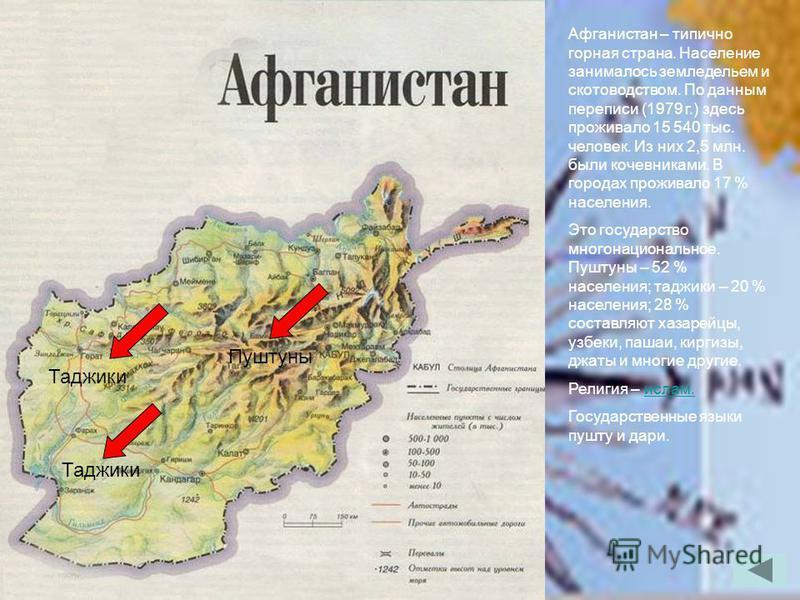Афганистан – типично горная страна. Население занималось земледельем и скотоводством. По данным переписи (1979 г.) здесь проживало 15 540 тыс. человек. Из них 2,5 млн. были кочевниками. В городах проживало 17 % населения. Это государство многонациона