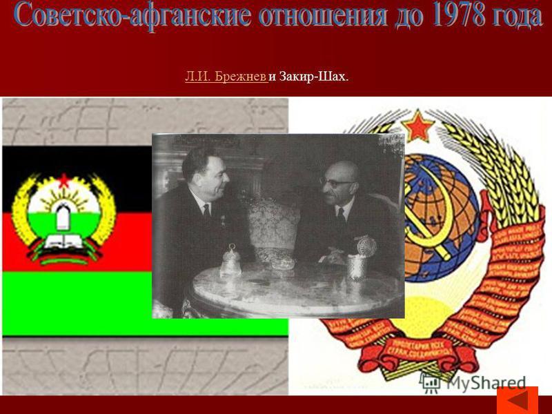 Л.И. Брежнев и Закир-Шах.