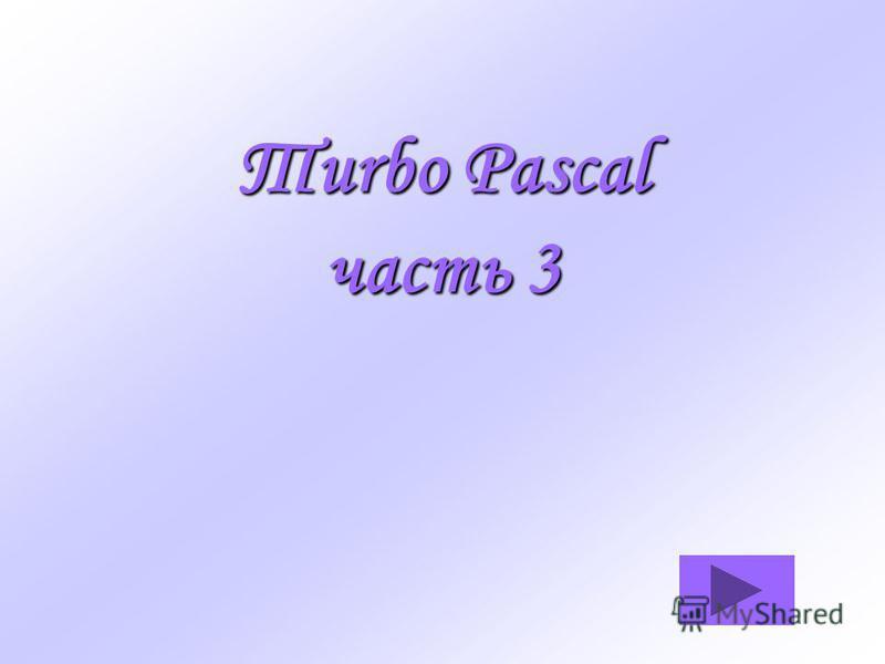 Тurbo Pascal часть 3