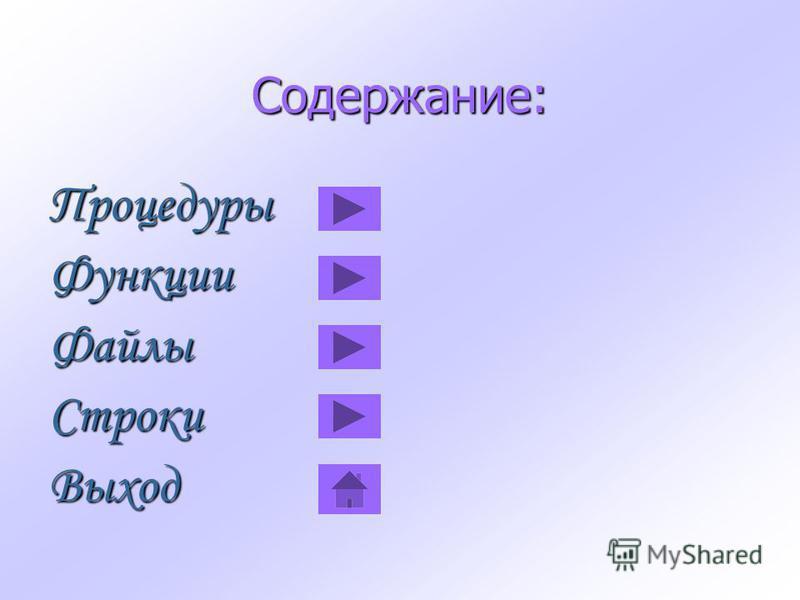 Содержание: Процедуры ФункцииФайлы СтрокиВыход