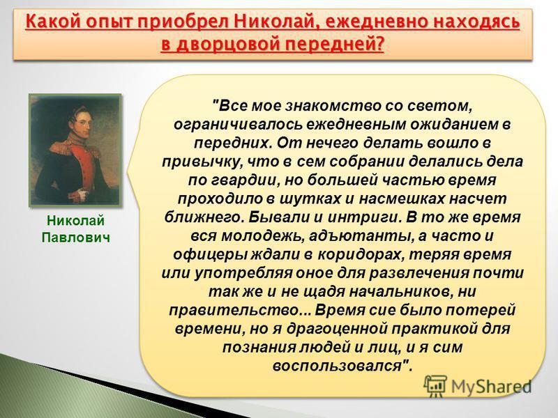 Личность императора Николая I Почему Николая готовили только к военной карьере, не посвящая в вопросы политики и управления?