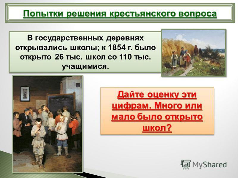 Попытки решения крестьянского вопроса В государственных деревнях открывались школы; к 1854 г. было открыто 26 тыс. школ со 110 тыс. учащимися. Дайте оценку эти цифрам. Много или мало было открыто школ?