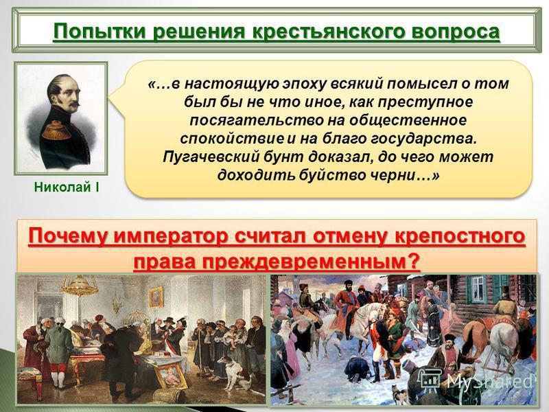 Попытки решения крестьянского вопроса Николай I «…в настоящую эпоху всякий помысел о том был бы не что иное, как преступное посягательство на общественное спокойствие и на благо государства. Пугачевский бунт доказал, до чего может доходить буйство че