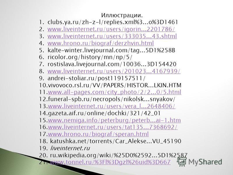 Иллюстрации. 1.clubs.ya.ru/zh-z-l/replies.xml%3...o%3D1461 2.www.liveinternet.ru/users/igorin...2201786/www.liveinternet.ru/users/igorin...2201786/ 3.www.liveinternet.ru/users/333035...43.shtmlwww.liveinternet.ru/users/333035...43. shtml 4.www.hrono.