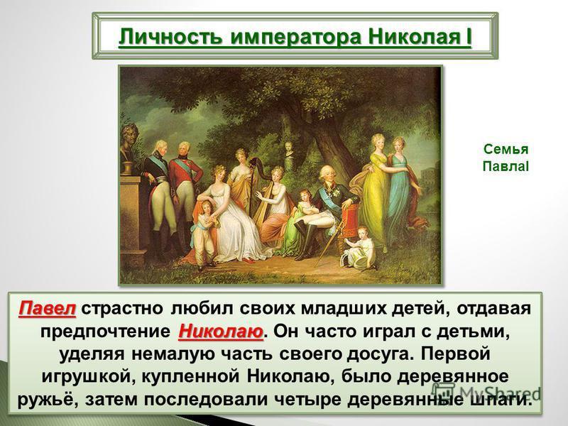 Павел Николаю Павел страстно любил своих младших детей, отдавая предпочтение Николаю. Он часто играл с детьми, уделяя немалую часть своего досуга. Первой игрушкой, купленной Николаю, было деревянное ружьё, затем последовали четыре деревянные шпаги. Л