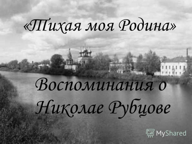 «Тихая моя Родина» Воспоминания о Николае Рубцове