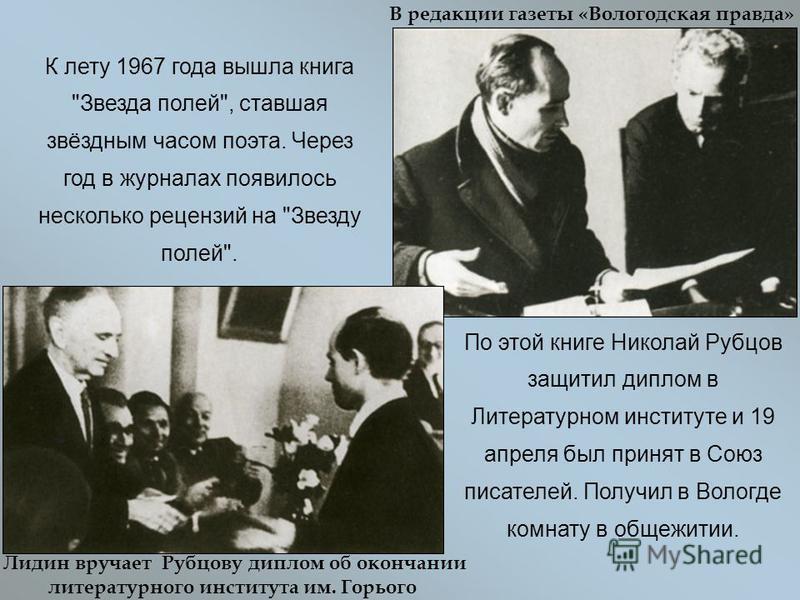 Лидин вручает Рубцову диплом об окончании литературного института им. Горього В редакции газеты «Вологодская правда» К лету 1967 года вышла книга