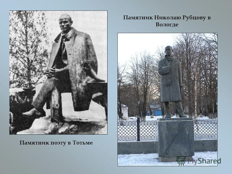 Памятник поэту в Тотьме Памятник Николаю Рубцову в Вологде