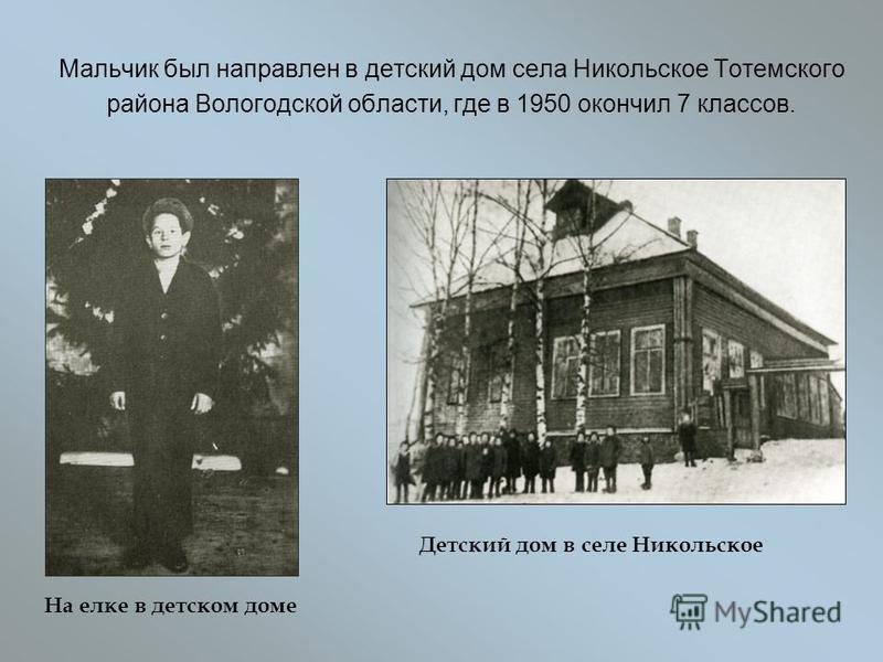 Мальчик был направлен в детский дом села Никольское Тотемского района Вологодской области, где в 1950 окончил 7 классов. На елке в детском доме Детский дом в селе Никольское