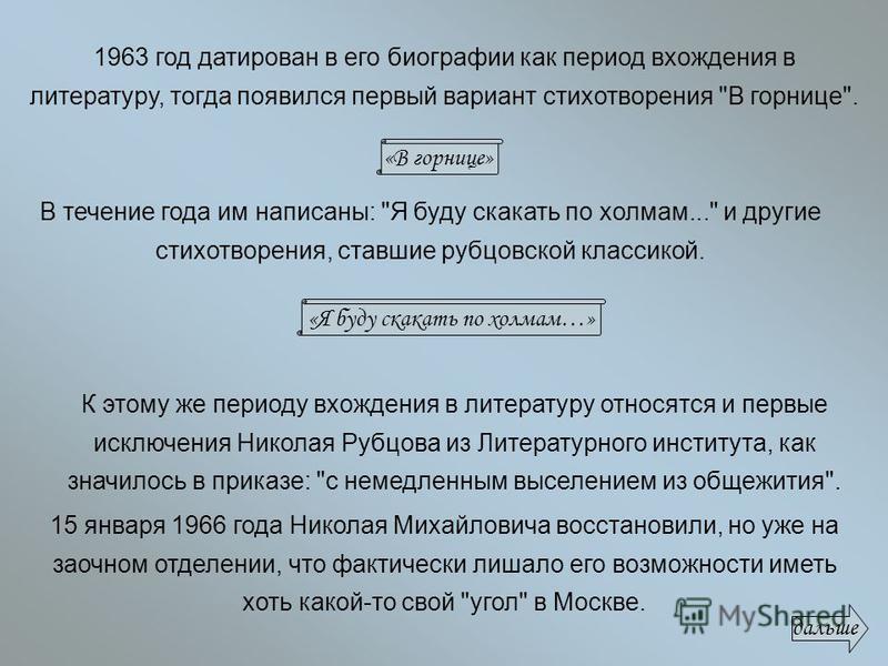 К этому же периоду вхождения в литературу относятся и первые исключения Николая Рубцова из Литературного института, как значилось в приказе: