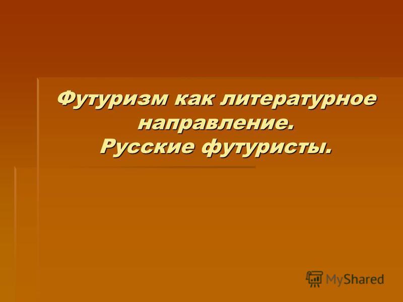 Футуризм как литературное направление. Русские футуристы.
