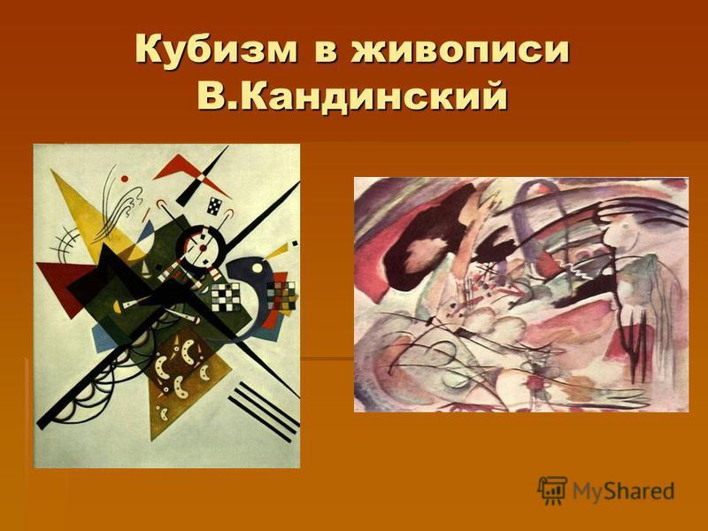 Кубизм в живописи В.Кандинский
