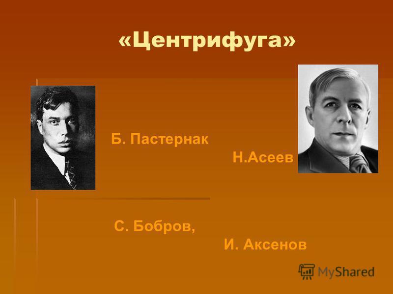 Б. Пастернак Н.Асеев «Центрифуга» С. Бобров, И. Аксенов