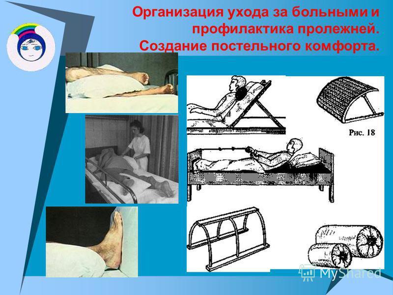 Уход за постельным больным профилактика пролежней