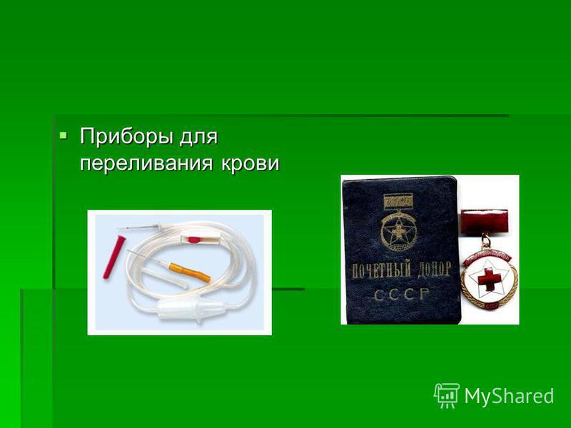 Приборы для переливания крови Приборы для переливания крови