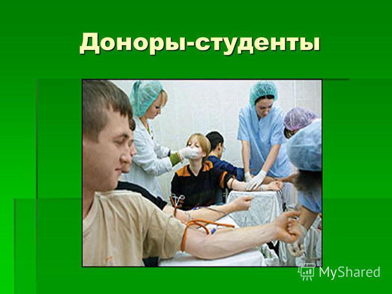 Доноры-студенты Доноры-студенты