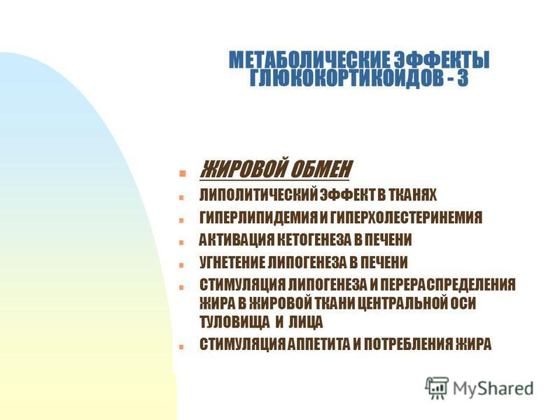 МЕТАБОЛИЧЕСКИЕ ЭФФЕКТЫ ГЛЮКОКОРТИКОИДОВ - 3 n ЖИРОВОЙ ОБМЕН n ЛИПОЛИТИЧЕСКИЙ ЭФФЕКТ В ТКАНЯХ n ГИПЕРЛИПИДЕМИЯ И ГИПЕРХОЛЕСТЕРИНЕМИЯ n АКТИВАЦИЯ КЕТОГЕНЕЗА В ПЕЧЕНИ n УГНЕТЕНИЕ ЛИПОГЕНЕЗА В ПЕЧЕНИ n СТИМУЛЯЦИЯ ЛИПОГЕНЕЗА И ПЕРЕРАСПРЕДЕЛЕНИЯ ЖИРА В ЖИР