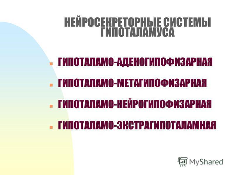 НЕЙРОСЕКРЕТОРНЫЕ СИСТЕМЫ ГИПОТАЛАМУСА n ГИПОТАЛАМО-АДЕНОГИПОФИЗАРНАЯ n ГИПОТАЛАМО-МЕТАГИПОФИЗАРНАЯ n ГИПОТАЛАМО-НЕЙРОГИПОФИЗАРНАЯ n ГИПОТАЛАМО-ЭКСТРАГИПОТАЛАМНАЯ