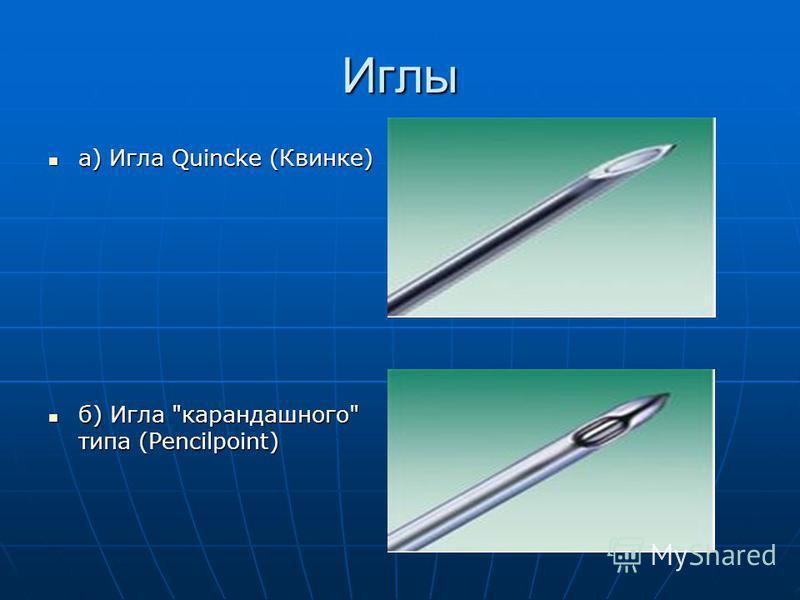 Иглы а) Игла Quincke (Квинке) а) Игла Quincke (Квинке) б) Игла карандашного типа (Pencilрoint) б) Игла карандашного типа (Pencilрoint)