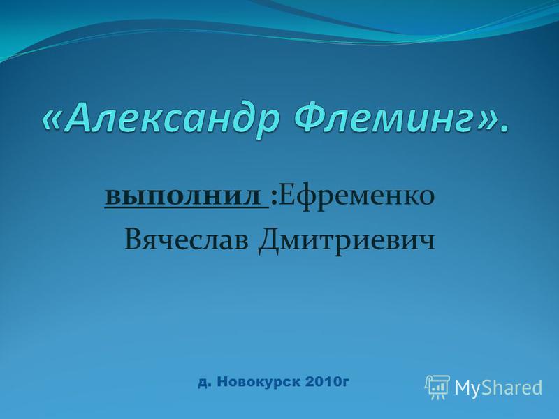 выполнил :Ефременко Вячеслав Дмитриевич д. Новокурск 2010 г