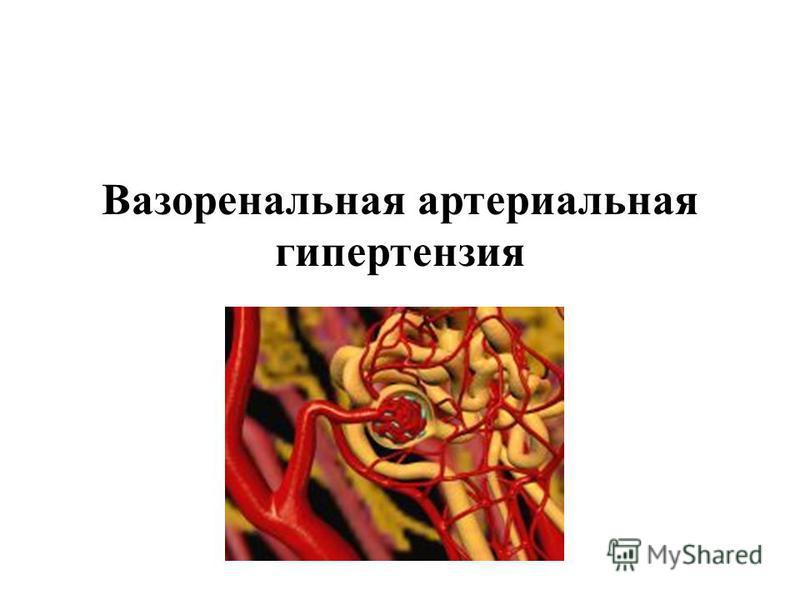 Вазоренальная артериальная гипертензия