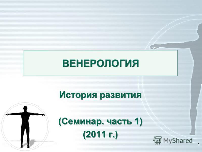 1 ВЕНЕРОЛОГИЯ История развития (Семинар. часть 1) (2011 г.)