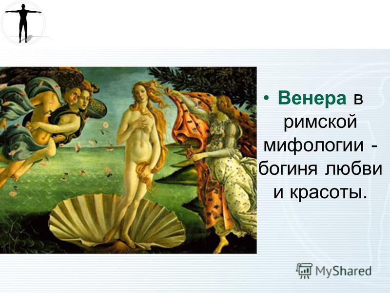 Венера в римской мифологии - богиня любви и красоты.